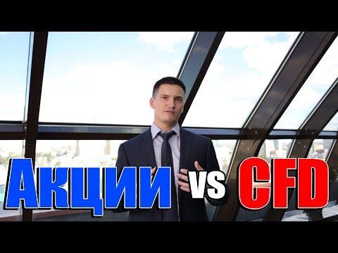 Как торговать акциями на форекс? CFD и акции, в чем разница?