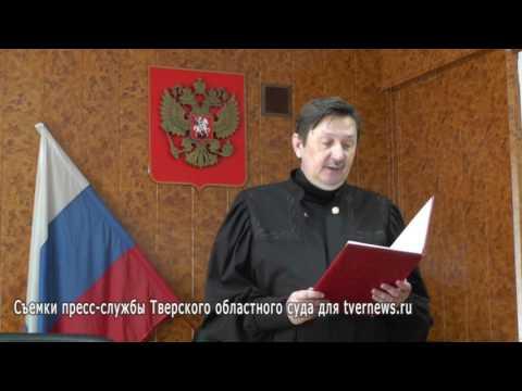 Смотреть Тверской областной суд вынес приговор убийцам 13-летней девочки онлайн