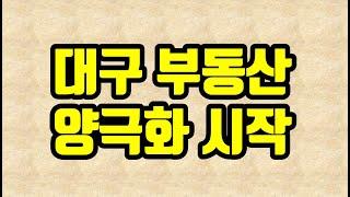 [대구부동산TV][수성…