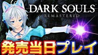 ダークソウル リマスター版 発売初日にプレイ【ゲーム実況】