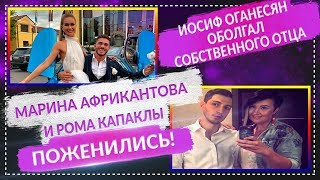Дом 2 Свежие Новости 15 июля 2019  Эфир (21.07.2019)