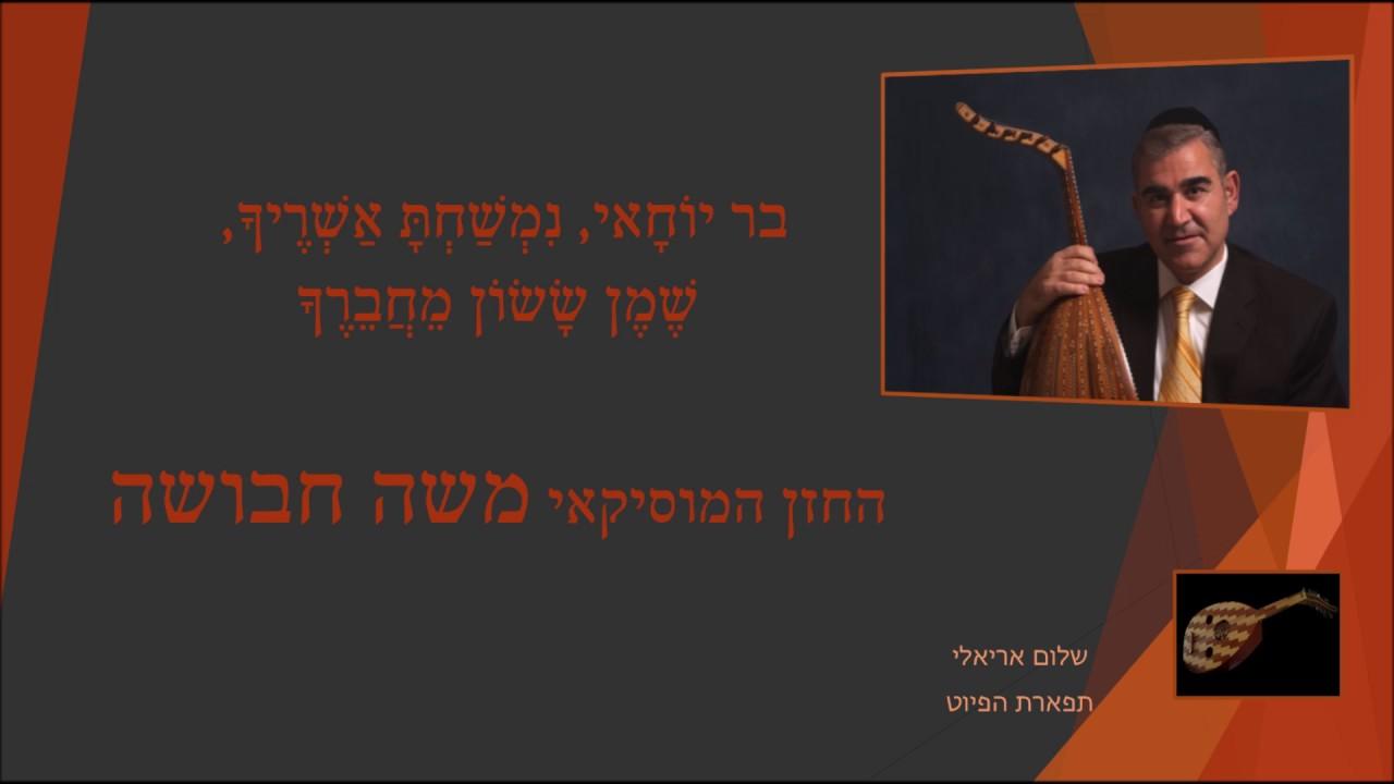בר יוחאי החזן המוסיקאי משה חבושה