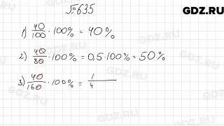 № 635 - Математика 6 класс Мерзляк