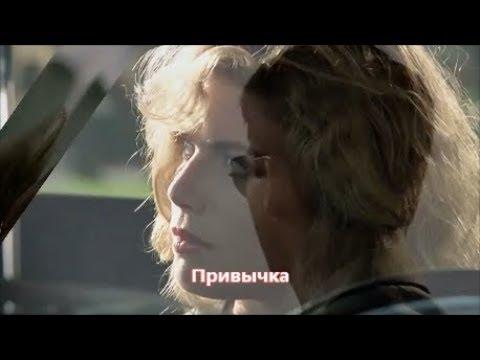 Сергей Клушин & Леся Денисова - Привычка (NEW 2019)