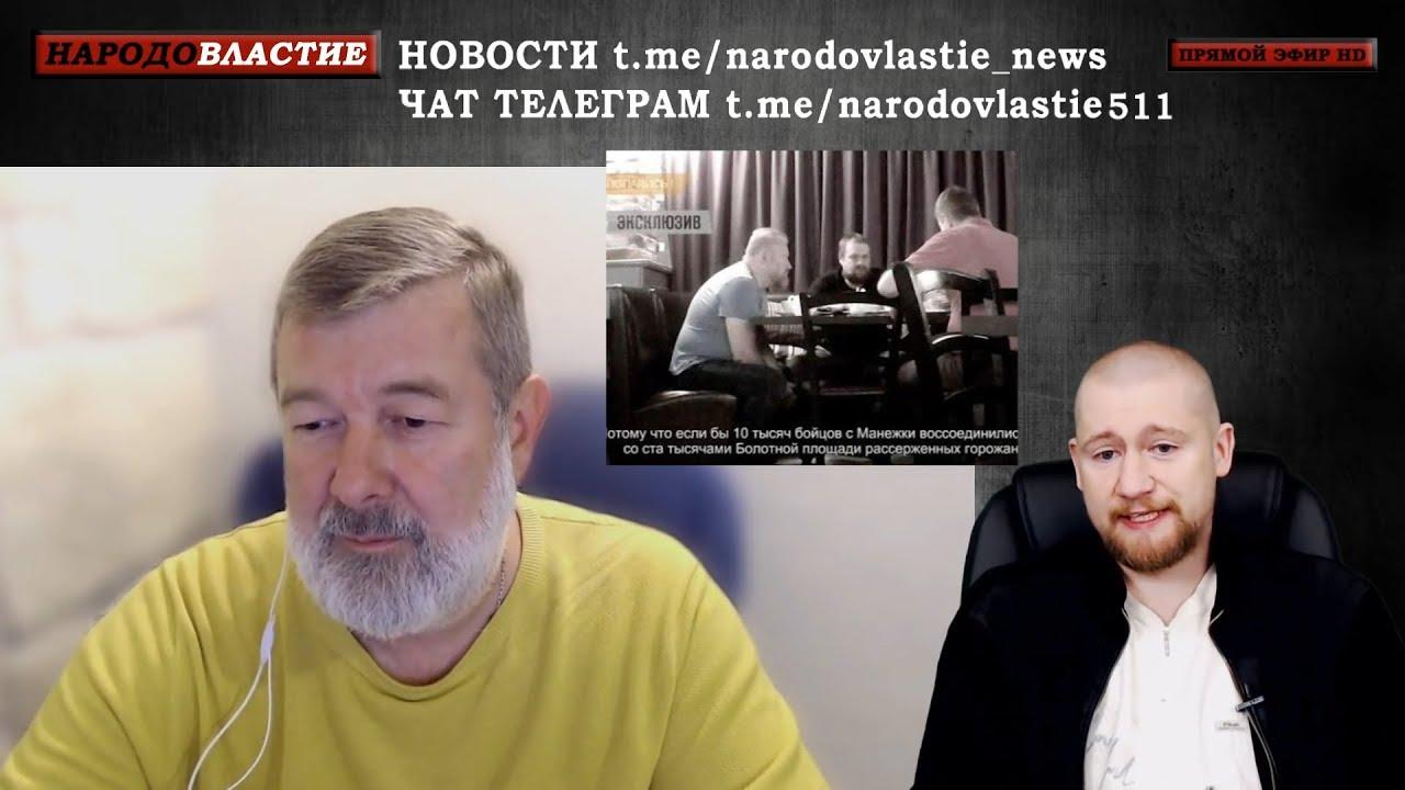 Кто принес прослушку на встречу, Дёмушкин или Горский? Которую СМИ РФ изобразили, как госпереворот