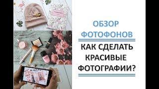 Как сделать красивые фотографии!!! ФОТОФОНЫ обзор DIY