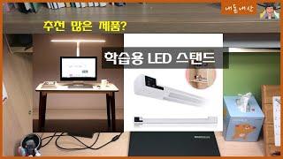 학습용 스탠드! 쾌적한 공부를 위한 LED스탠드 구매 …