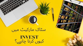 Why to invest in stock market? | Should I invest in stock? | Where to invest in Pakistan?