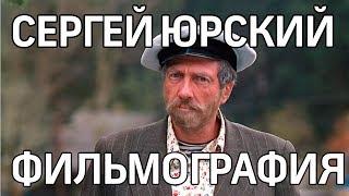 Чем запомнился Сергей Юрский: фильмография, избранное.