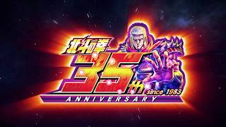 Watch Souten no Ken Re:Genesis Anime Trailer/PV Online