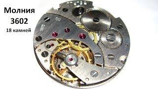 Карманные часы Молния 3602 - разбор. Taschenuhr Molnija - zerlegen. (pt1/2)