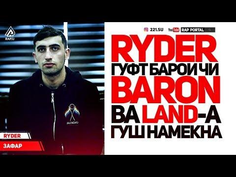 RYDER гуфт барои чи BARON ва LAND-а гуш намекна! (RAP.TJ)