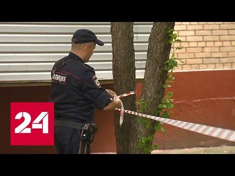 Стрельба в Москве: следственный комитет возбудил уголовное дело - Россия 24