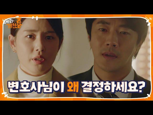 """""""변호사님이 왜 결정하세요?"""" 김주현, 권상우에 한 방 날리는 한마디!ㅣ날아라 개천용(Fly Dragon)ㅣSBS DRAMA"""