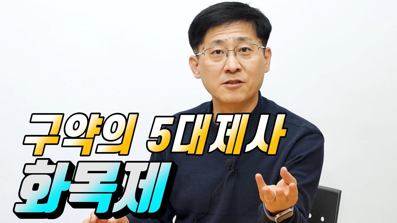 [신신마당] 구약의 5대 제사설명 3부: 화목제 (3/5) (김근주 교수)