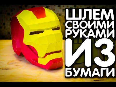 Шлем маска железного человека своими руками IRON MAN MASK HELMET PAPER DIY