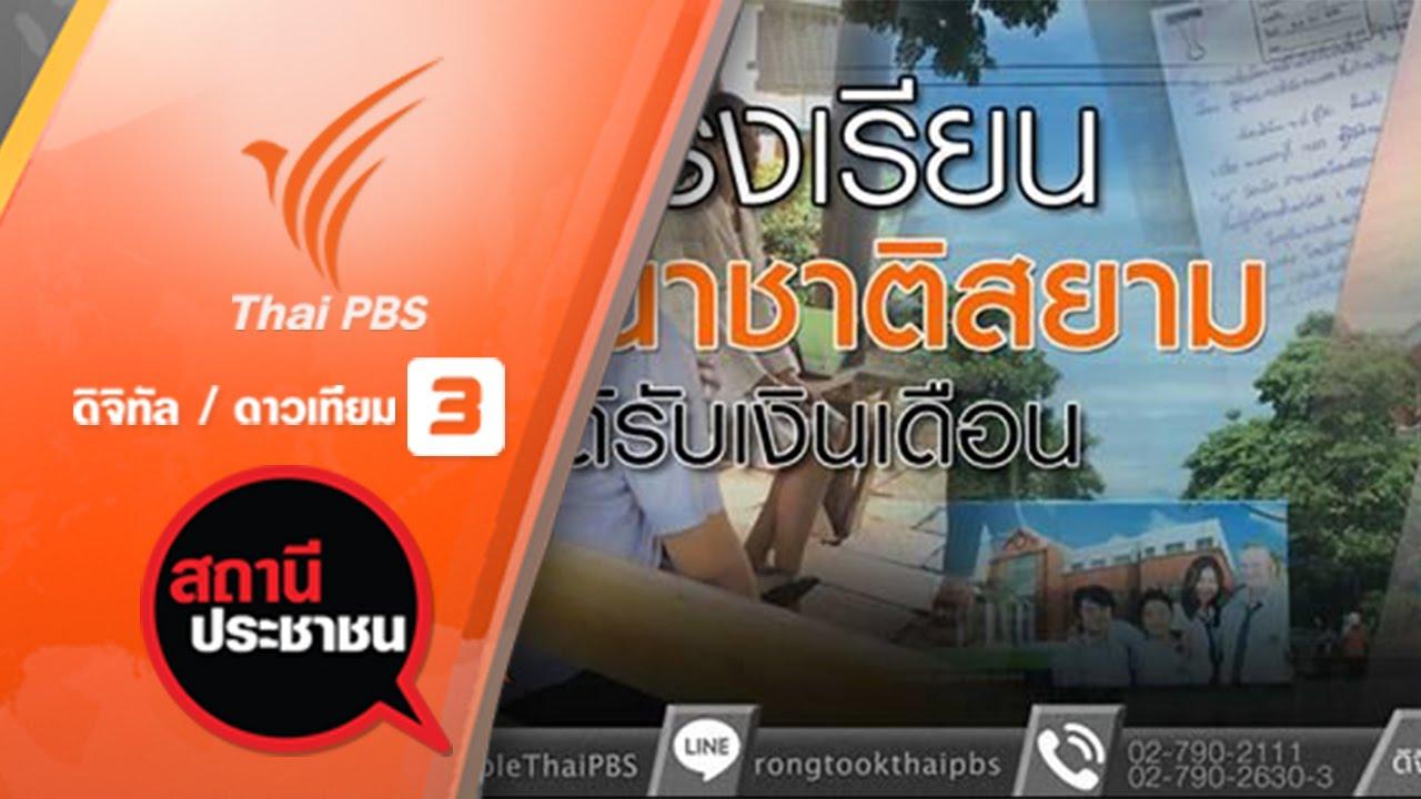 สถานีประชาชน : ครูโรงเรียนนานาชาติสยามไม่ได้รับเงินเดือน (30 มิ.ย. 59)