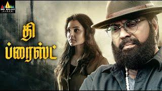 The Priest Tamil Movie Trailer | Mammootty, Manju Warrier |Latest Tamil Movies 2021|Sri Balaji Video