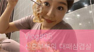 [vlog#05] 24주3일차임산부 | 대패삼겹살 | …