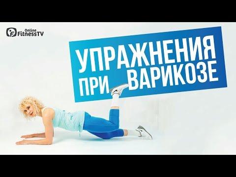 Упражнения при варикозе | профилактики | упражнения | варикозе | варикоза | варикоз | фитнес | онлайн | видео | клуб | дома