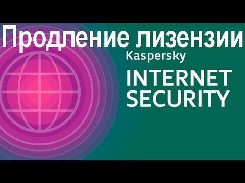 Продление лицензии Kaspersky Internet Security