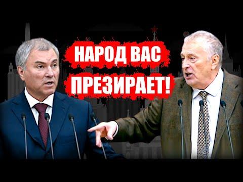 Жириновский разнес Едро, прошедшие выборы и действия Лукашенко в Беларуси!