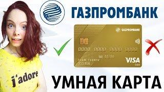 """Кредитная """"Умная карта"""" от Газпромбанка - плюсы и минусы. Обзор """"Умной карты"""""""
