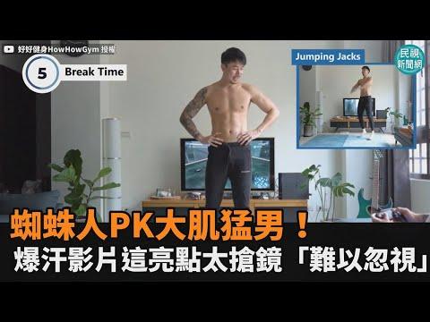 蜘蛛人PK大肌猛男!7分鐘爆汗影片 這亮點太搶鏡「難以忽視」-民視新聞