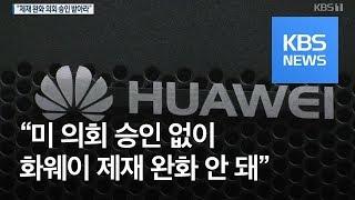 """[지금 세계는] """"미 의회 승인없이 화웨이 제재 완화 안돼"""" / KBS뉴스(News)"""