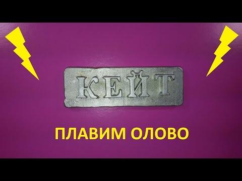Выливаем сувениры из олова