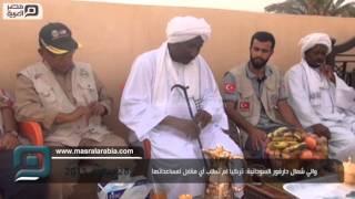 مصر العربية | والي شمال دارفور السودانية: تركيا لم تطلب أي مقابل لمساعداتها