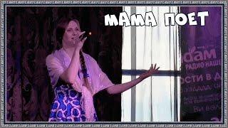 Мама поёт песню