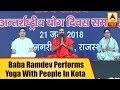 International Yoga Day 2018: Baba Ramdev Performs Yoga With 2 Lakh People In Kota | ABP News