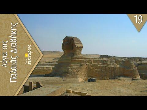 Οι 10 πληγές του Φαραώ (Μέρος β΄)   Παλαιά Διαθήκη Επεισόδιο 19