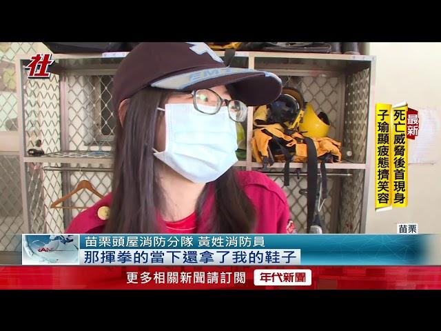 搭救護車搶鞋打消防員 暴走婦判3個月