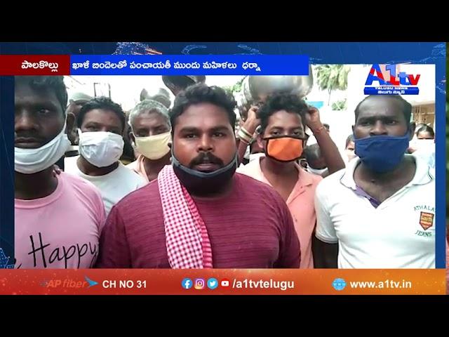 పాలకొల్లు ఖాళీ బిందెలతో పంచాయతీ ముందు మహిళలు  ధర్నా || A1TV TELUGU NEWS