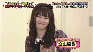 『AKBINGO!』(日本テレビ系)の10月10日放送回では、AKB48メンバーが海...