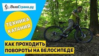Как правильно проходить повороты // Техника езды на велосипеде