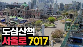 서울이 한눈에~ 도심산책명소 서울로7017