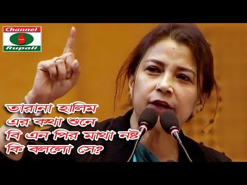 বেগম জিয়া ও সম্পর্কে জ্বালাময়ী বক্তৃতা দিলেন  তারানা হালিম,Tarana Halim gave an irritating speech