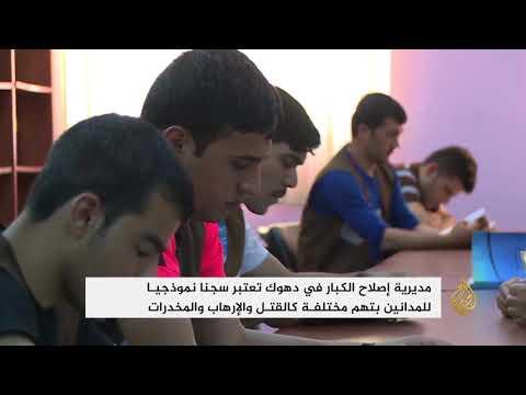 زركا .. سجن بكردستان العراق وفق المعايير الأوروبية  - نشر قبل 1 ساعة