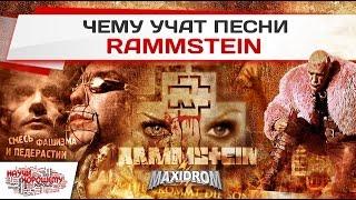 Чему учат песни Rammstein