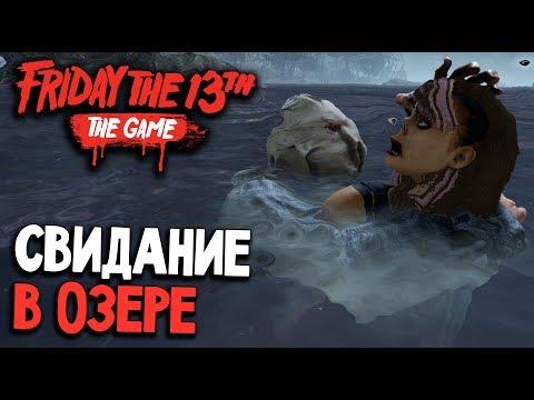 Friday the 13th: The Game - ДЖЕЙСОН КАТАЕТ НА ЛОДОЧКЕ (пятница 13 игра прохождение на русском) #8