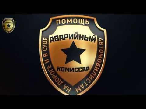 видео: Аварийный Комиссар