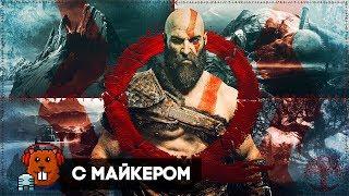 Знакомство с God of War (Максимальная сложность) с Майкером 14 Часть