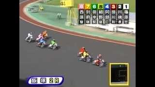 2013.9.21 飯塚オートレース場 第56回GⅠダイヤモンドレース 初日 第2R ...