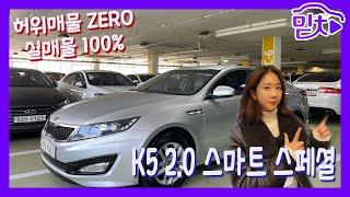 [판매완료]허위매물 없는 중고차 추천 기아 K5 2.0…