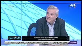 الماتش - لقاء مع مصطفى مراد فهمي السكرتير العام الأسبق للاتحاد الأفريقي لكرة القدم في الماتش