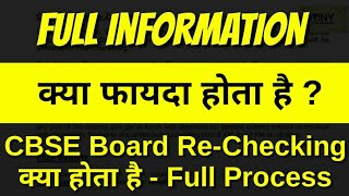 CBSE BOARD Re - Checking Full Process and information 2018