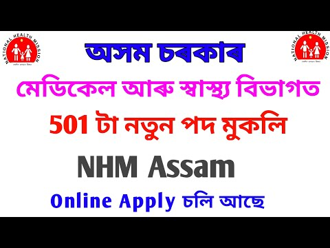 Repeat NHM Assam Requitment 2019// Totel 501 Posts// Medical